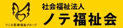 社会福祉法人 ノテ福祉会